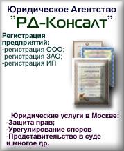Регистрация предприятий, ООО, ЗАО, ИП. Юридическое Агентство `РД-Консалт`